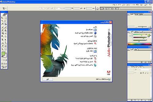 تحميل برنامج فوتوشوب عربي 2013